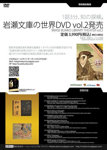 岩瀬文庫DVDvol02チラシ