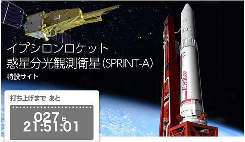 イプシロンロケット/惑星分光観測衛星(SPRINT-A)特設サイト
