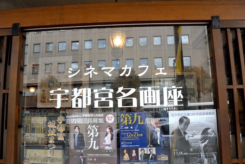 utunomiya_13109_63