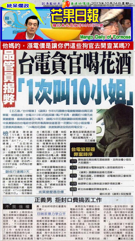 131014芒果日報--統呆爛政--台電貪官喝花酒,漲電價供開查某