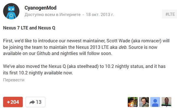 CyanogenMod 10.2 для Nexus 7 LTE