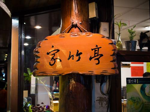 [新竹 市區]–家的溫暖日式簡餐店–家竹亭