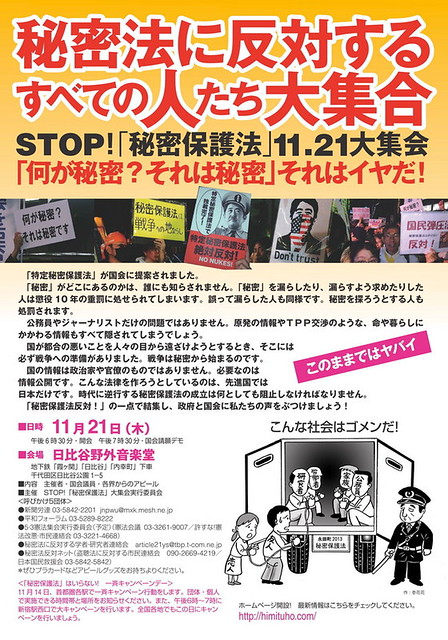 STOP!「秘密保護法」11.21大集会(日弁連後援)