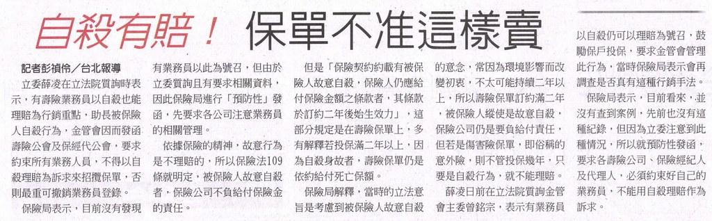 20140128[工商時報]自殺有賠!保單不准這樣賣