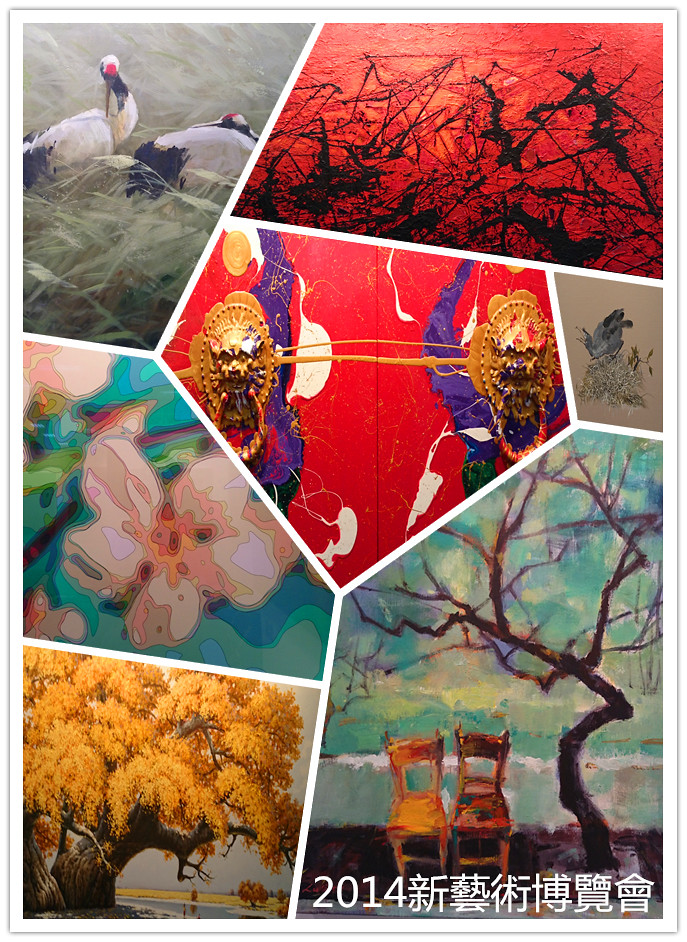 2014新藝術博覽會