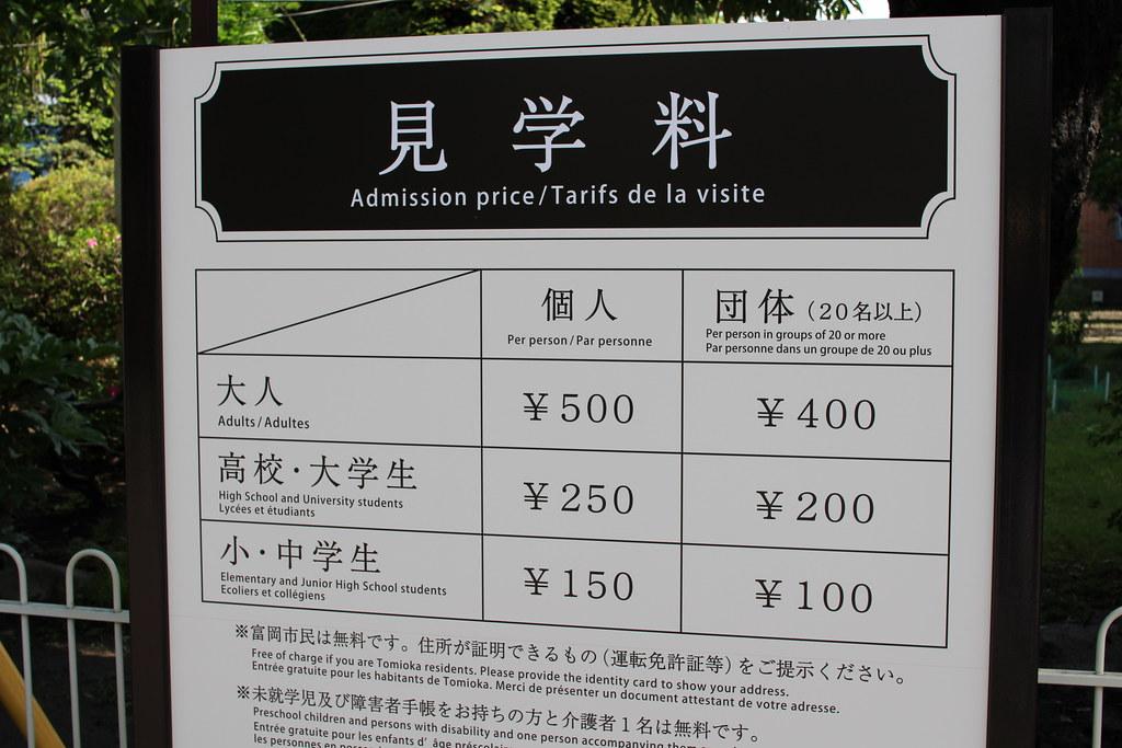富岡製糸場_見学料