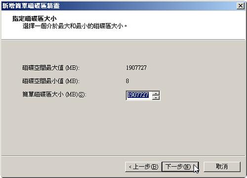 新硬碟初始化_Step06