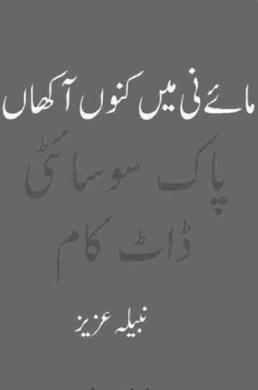 Maey Ni Me Kino Aakha is a very well written complex script novel which depicts normal emotions and behaviour of human like love hate greed power and fear, writen by Nabeela Aziz , Nabeela Aziz is a very famous and popular specialy among female readers