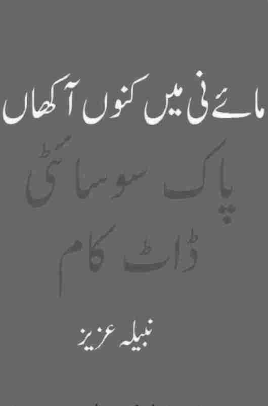 Maey Ni Me Kino Aakha Complete Novel By Nabeela Aziz