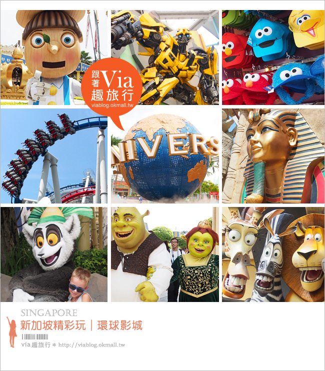 【新加坡】新加坡環球影城~大推薦必玩的新加坡景點!好玩極了!