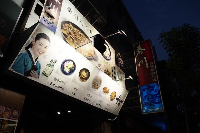 [高雄 新興]–韓式喇阿喇阿口味–春川韓國傳統料理