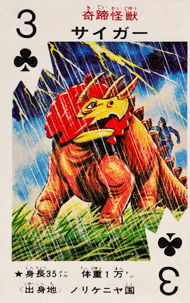 Pachimon Kaiju Cards - 17