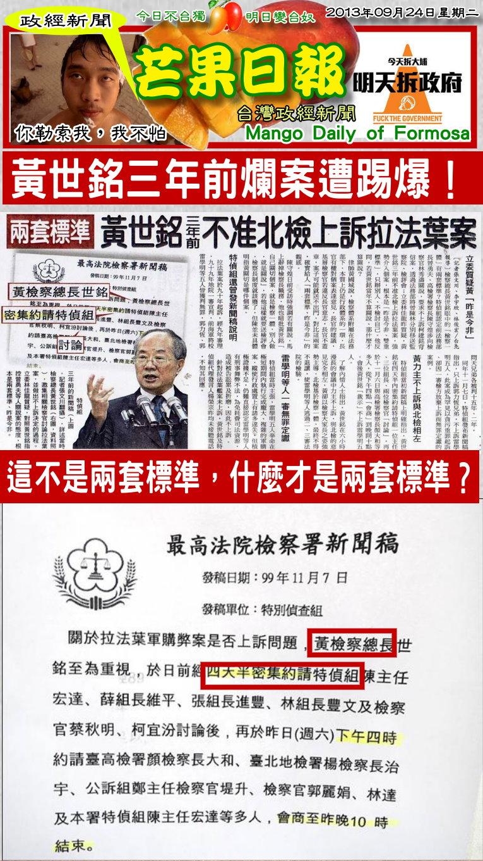 130924芒果日報--政經新聞--拉法葉動搖國本,黃世銘不准上訴