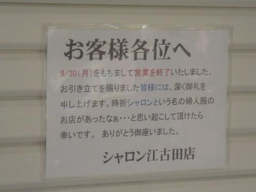 シャロン(江古田)