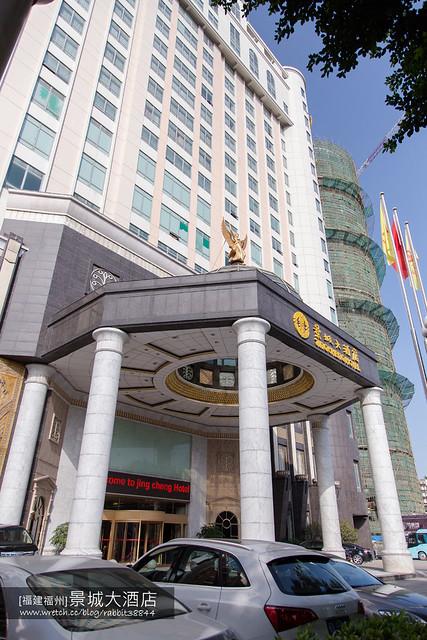 福建-福州-景城大酒店