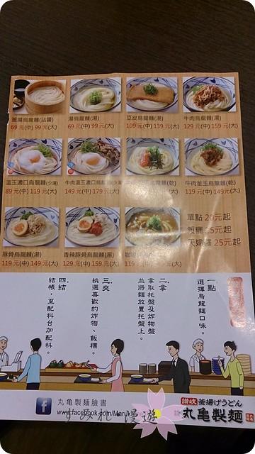 民以食為天-丸龜製麵新光三越南西店-20131117-2