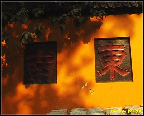 杭州 飛來峰景區 - 085 (靈隱寺照壁-01)