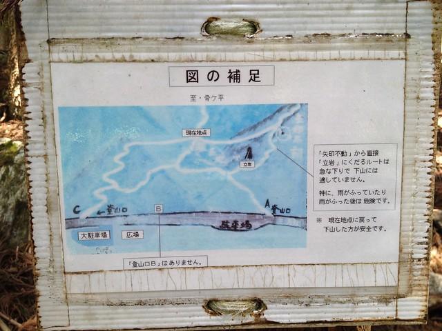 瓢ヶ岳 骨ヶ平前の分岐 案内図