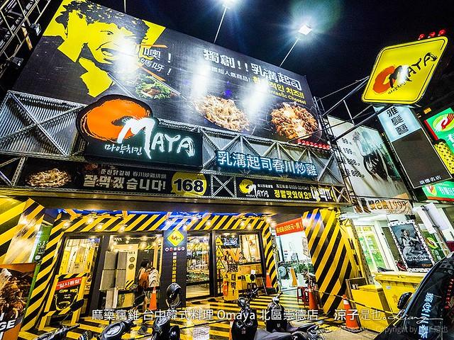 麻藥瘋雞 台中韓式料理 Omaya 北區崇德店 79