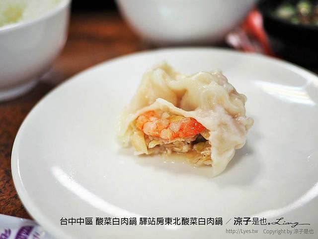 台中中區 酸菜白肉鍋 驛站房東北酸菜白肉鍋 16