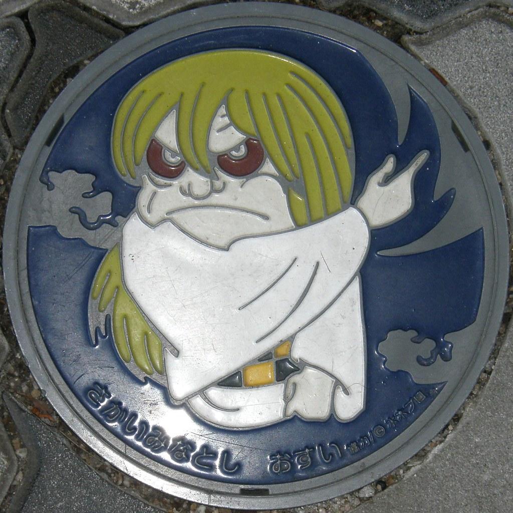 #1044 Sunakakebabaa (砂かけ婆)