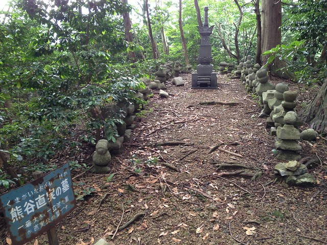 東海自然歩道 熊谷直実の墓