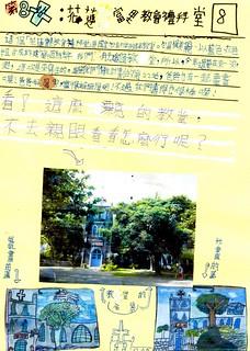 20130730-yoyo暑假作業第八站-1