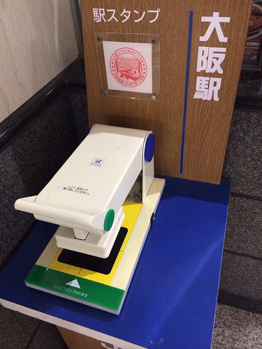 JR大阪駅スタンプ
