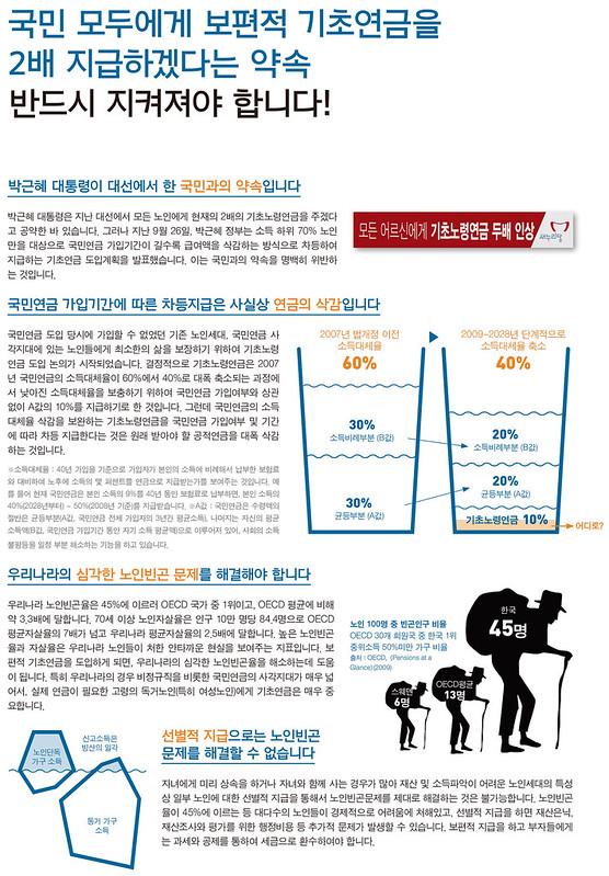 20131204_선전물_보편적 기초연금 도입을 위한 3차 행동의 날 (2)