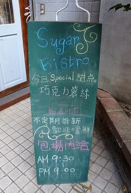 東門站小食糖咖啡03