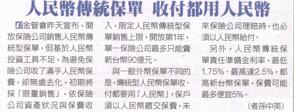 20131220[U Paper]人民幣傳統保單 收付都用人民幣