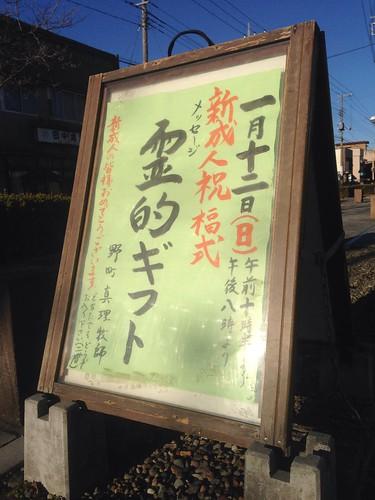 新成人祝福式 霊的ギフト by nomachishinri