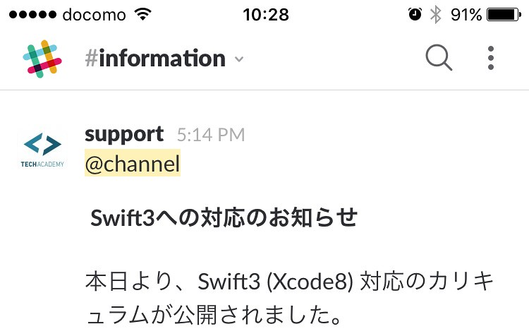 Swift3.0への対応連絡