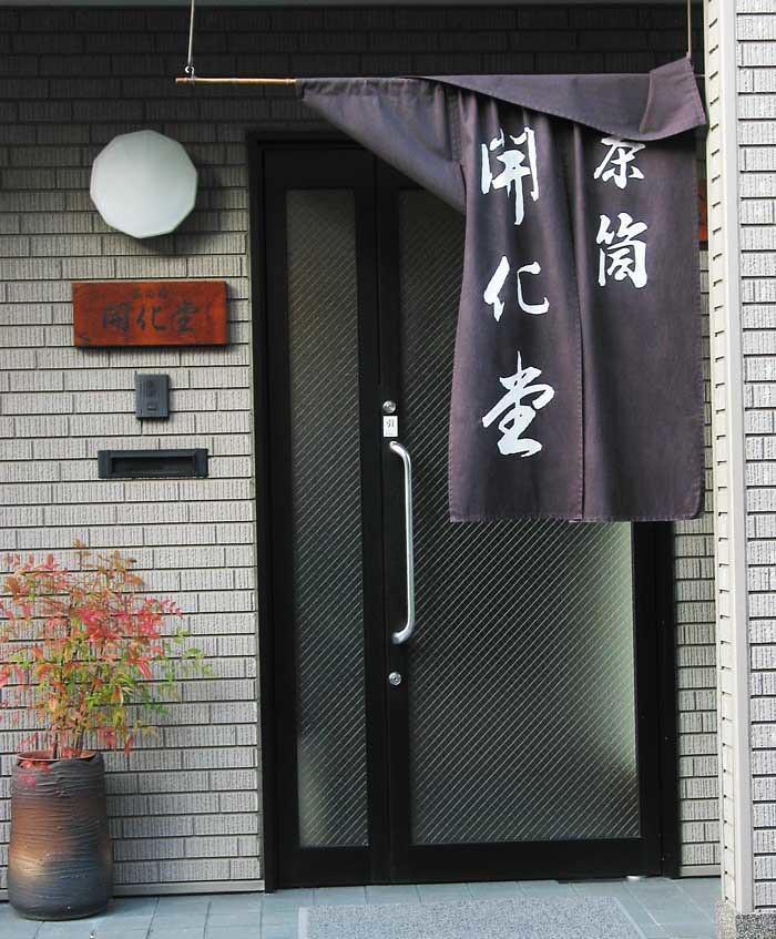 京都1388--河原六條