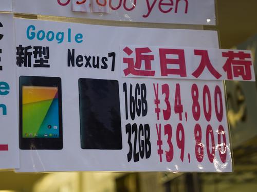 「Google 新型Nexus7 近日入荷 16GB¥34,800 32GB¥39,800」ジャングル 秋葉原3号店