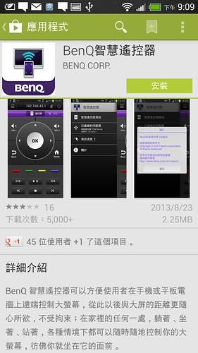 BenQ智慧遙控器
