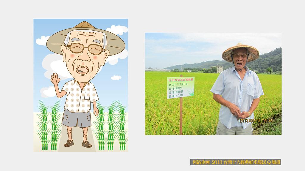 2013台灣十大經典好米-新竹縣竹北市農會-陳發生