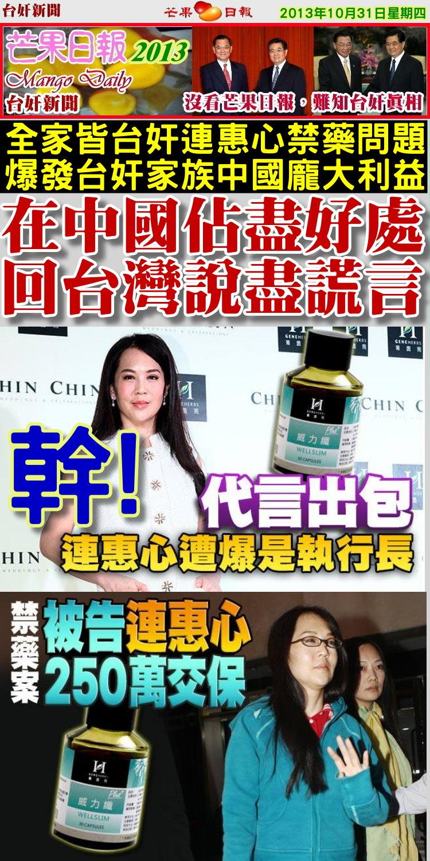 131031芒果日報-台奸新聞--在中國佔盡好處,回台灣說盡謊言