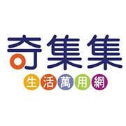 kijiji奇集集分類廣告網