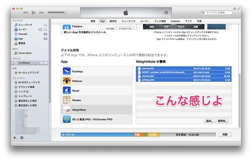 新旧iPhoneデータ移行