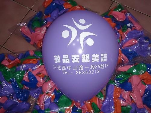豆豆氣球, 客製化廣告印刷氣球, 敦品安親美語