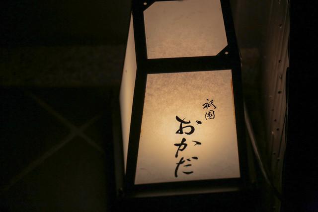 祇園おかだ