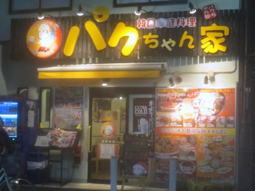 パクちゃん家(江古田)