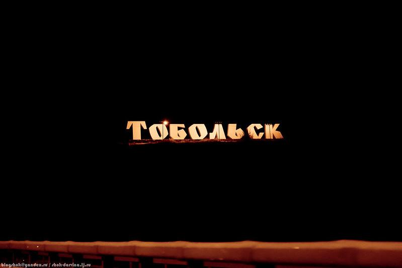 Виды Тобольска