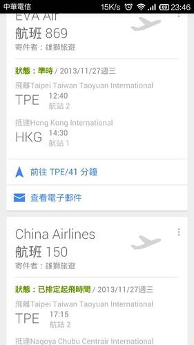 1021223雄獅旅遊x Google now旅遊提醒服務_航班卡片