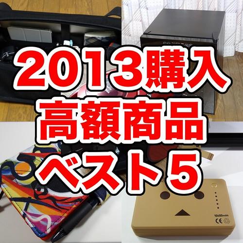 2013購入 高額商品ベスト5