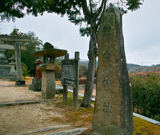 鯉喰神社 #6
