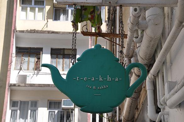 teakha 茶・家