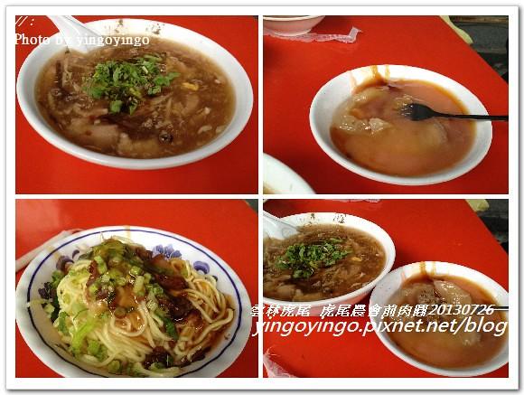 20130723雲林虎尾_農會前肉丸