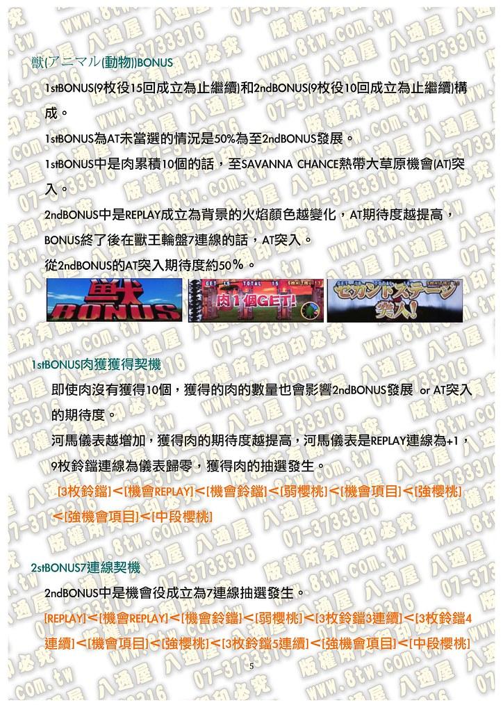 S0180獸王~王者之歸還 中文版攻略_Page_06